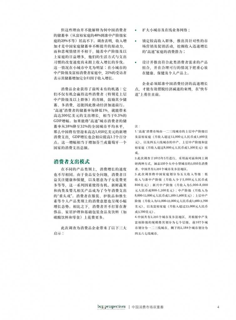 BCG_A_Tale_of_Two_Chinese_Consumers_June_2015_CHN_000004