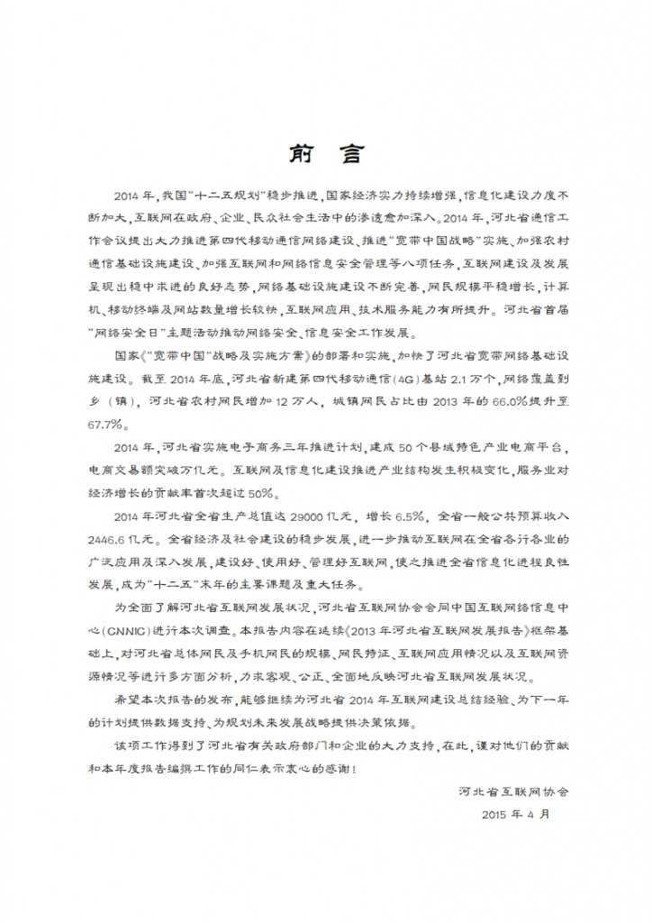 CNNIC:2014年河北省互联网发展状况报告_002