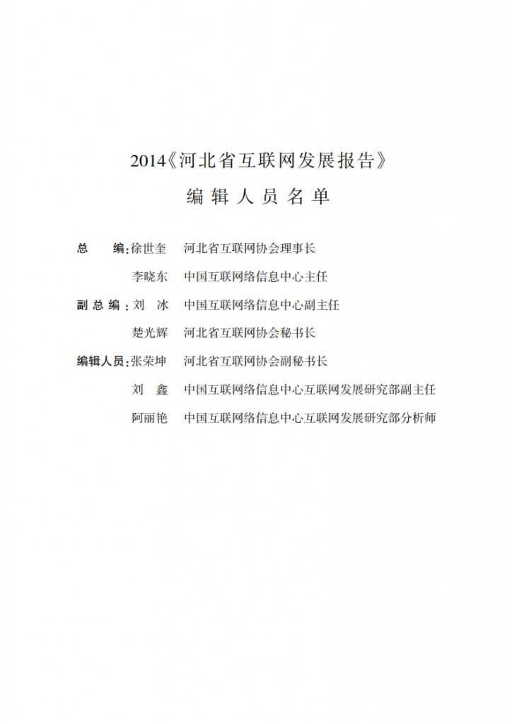 CNNIC:2014年河北省互联网发展状况报告_003