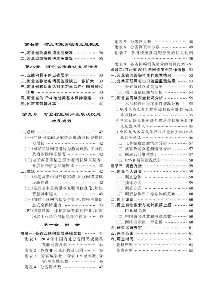 CNNIC:2014年河北省互联网发展状况报告_005