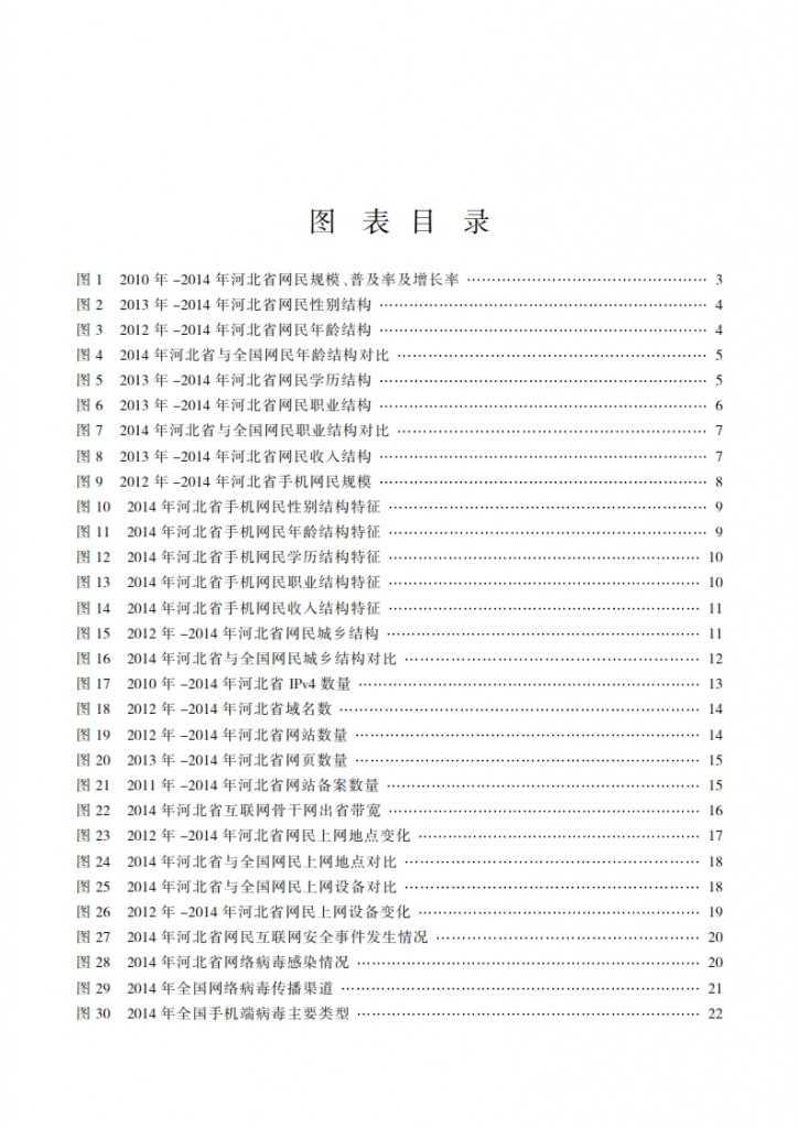 CNNIC:2014年河北省互联网发展状况报告_006