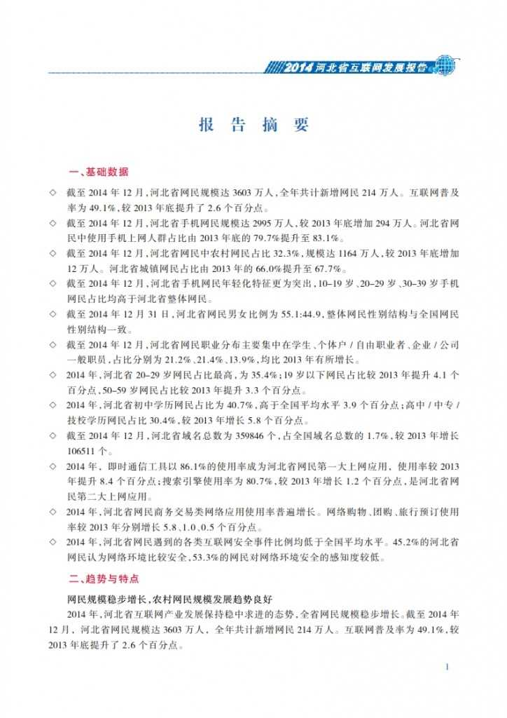 CNNIC:2014年河北省互联网发展状况报告_008