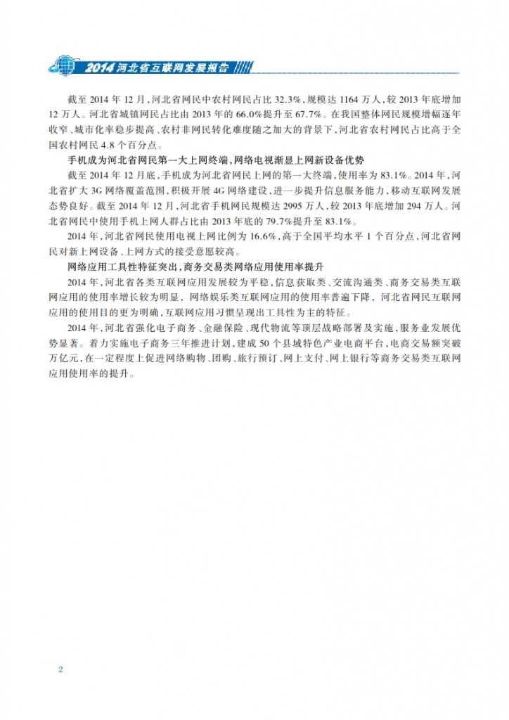 CNNIC:2014年河北省互联网发展状况报告_009