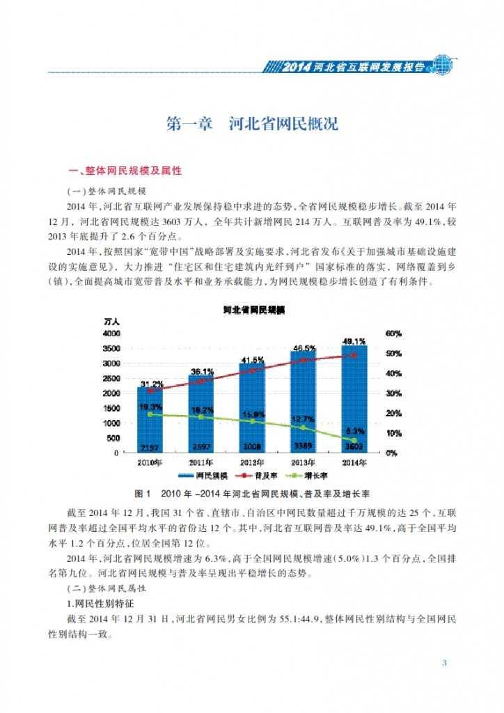 CNNIC:2014年河北省互联网发展状况报告_010