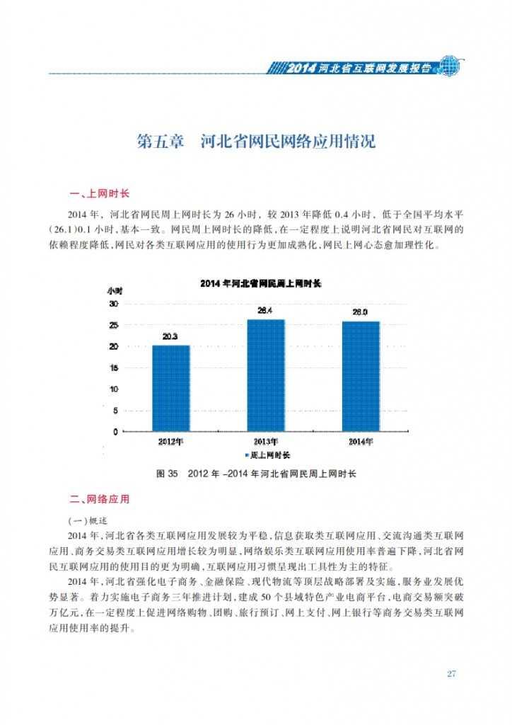CNNIC:2014年河北省互联网发展状况报告_034