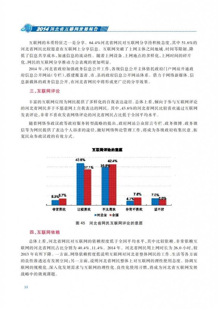 CNNIC:2014年河北省互联网发展状况报告_041