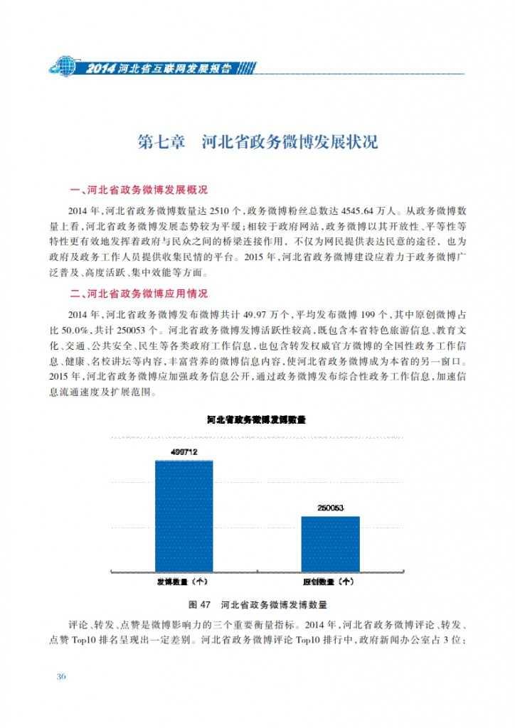 CNNIC:2014年河北省互联网发展状况报告_043