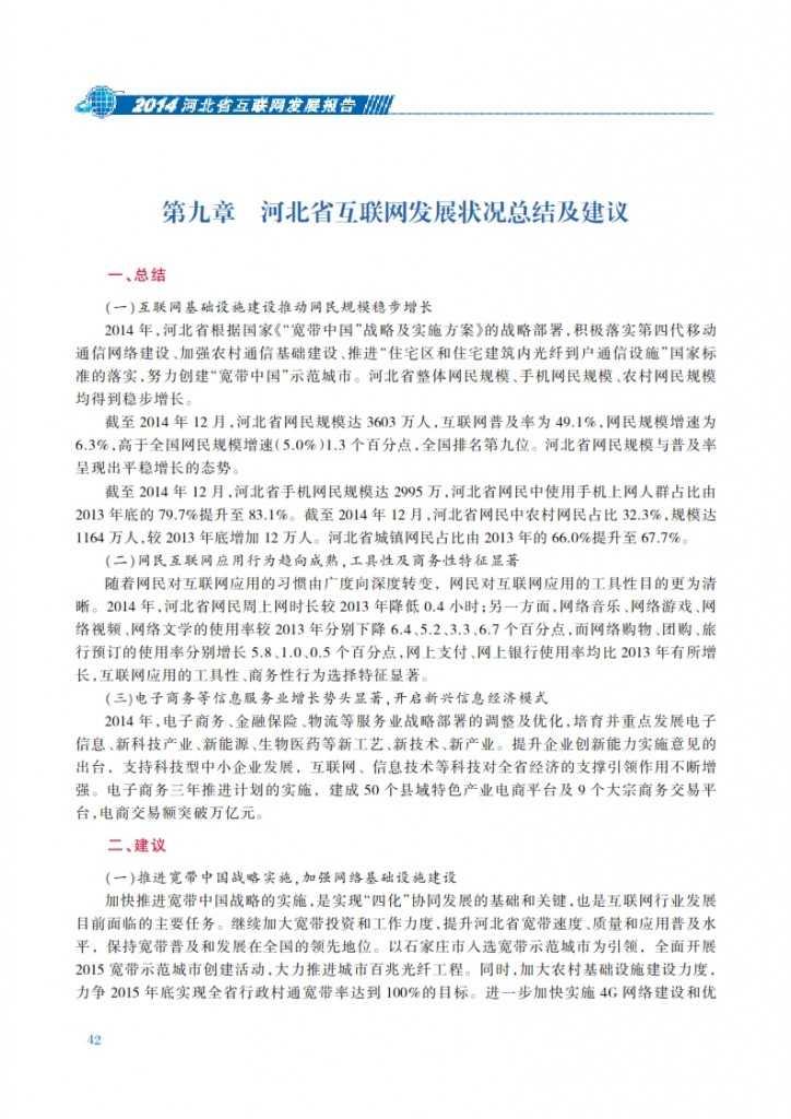 CNNIC:2014年河北省互联网发展状况报告_049