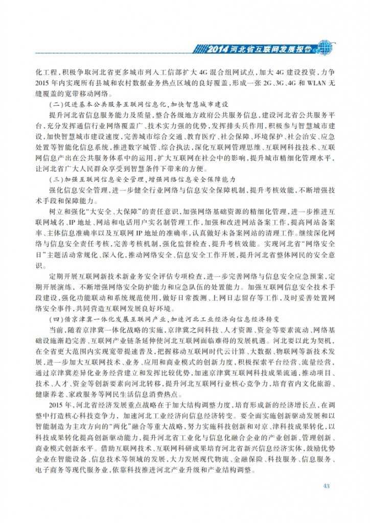 CNNIC:2014年河北省互联网发展状况报告_050
