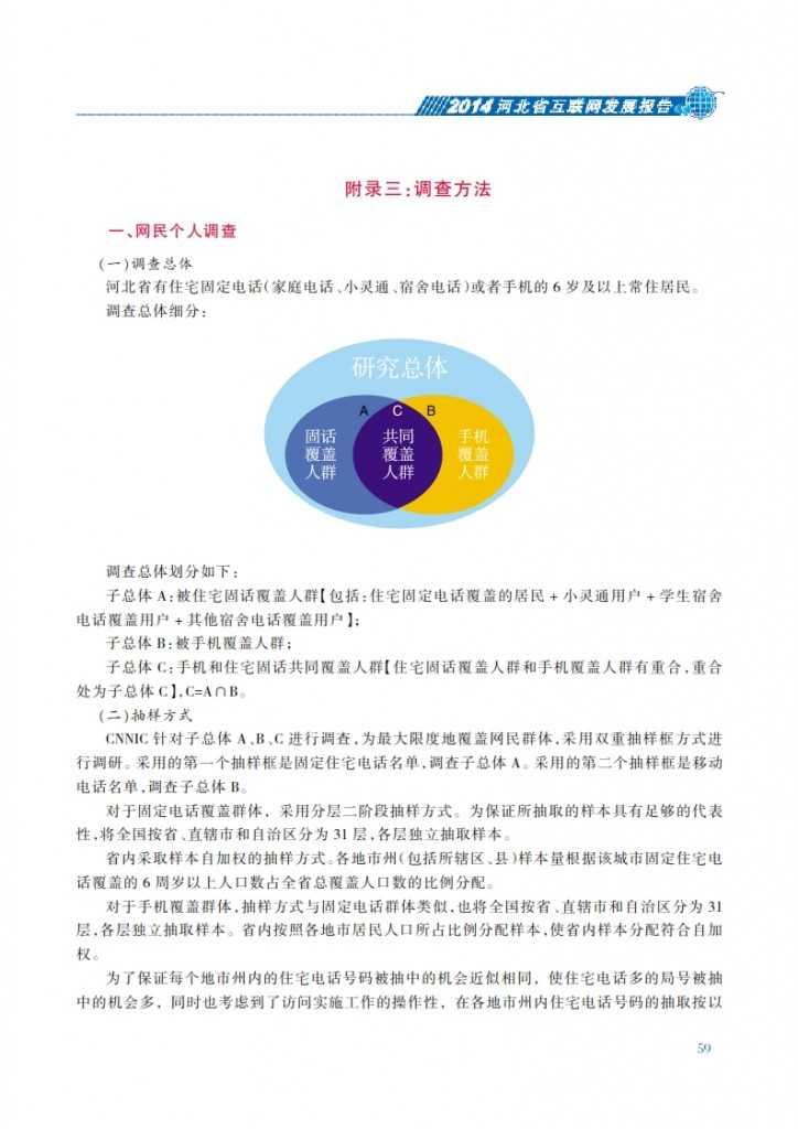 CNNIC:2014年河北省互联网发展状况报告_066