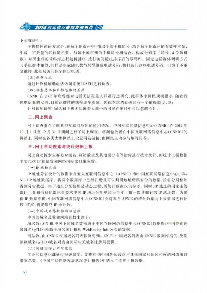 CNNIC:2014年河北省互联网发展状况报告_067