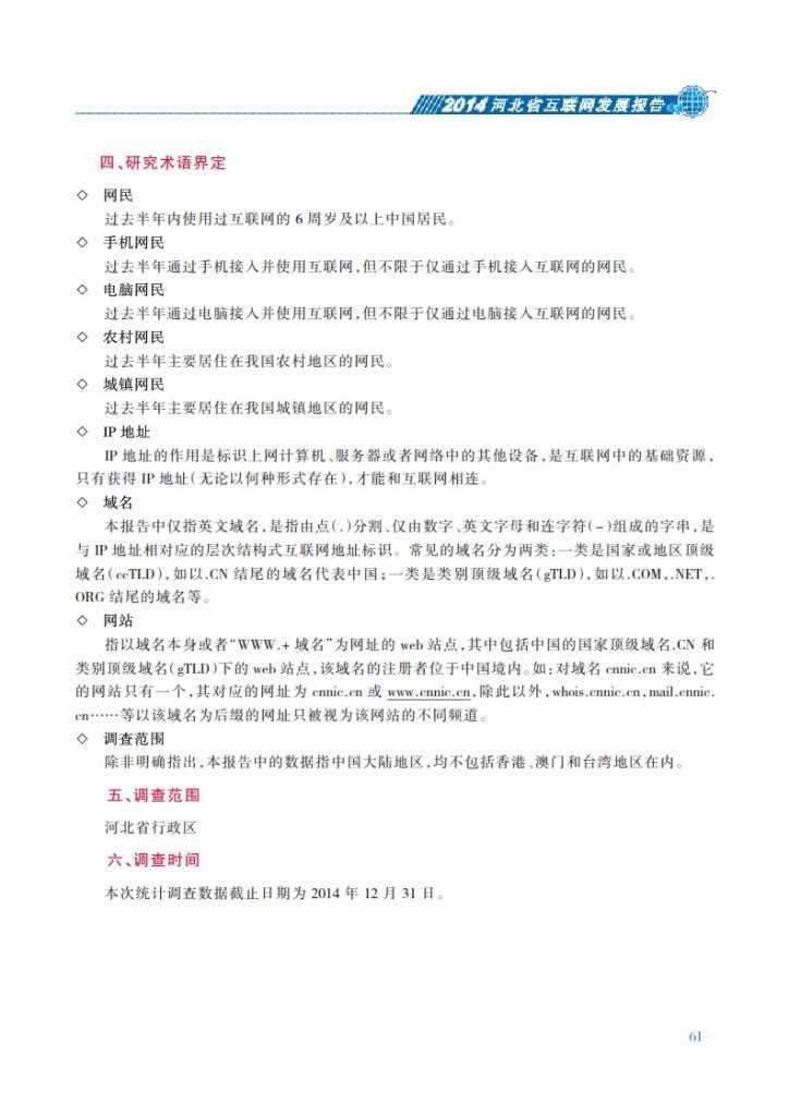 CNNIC:2014年河北省互联网发展状况报告_068