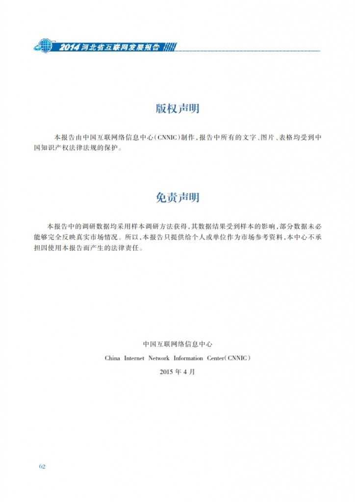 CNNIC:2014年河北省互联网发展状况报告_069