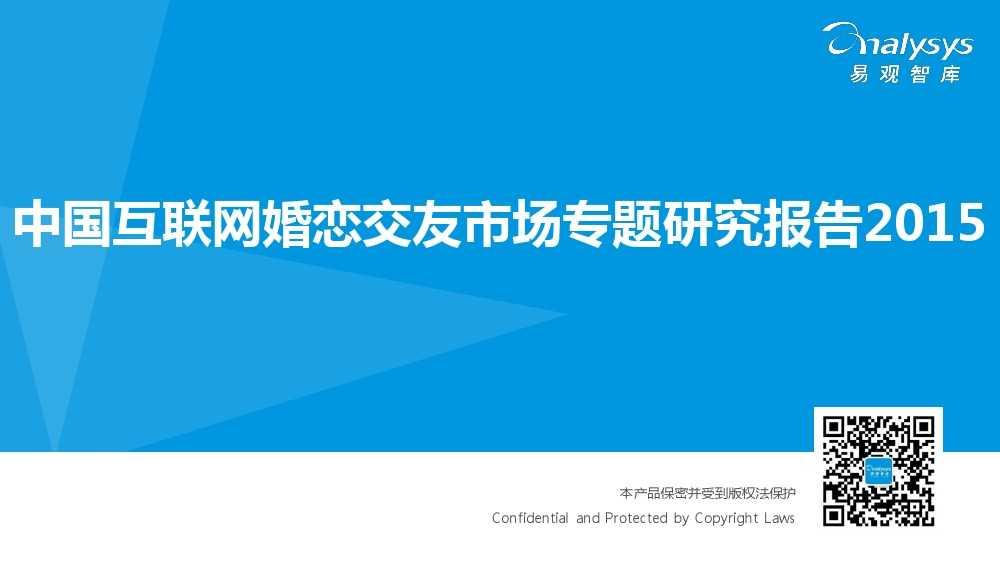 中国互联网婚恋交友市场专题研究报告2015_000001