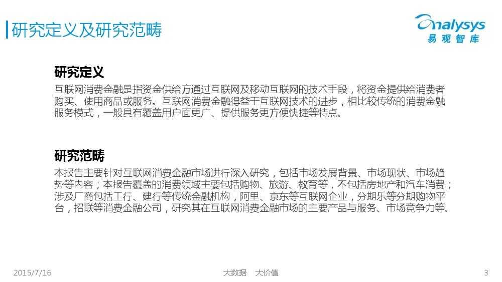 中国互联网消费金融市场专题研究报告2015 01_000003