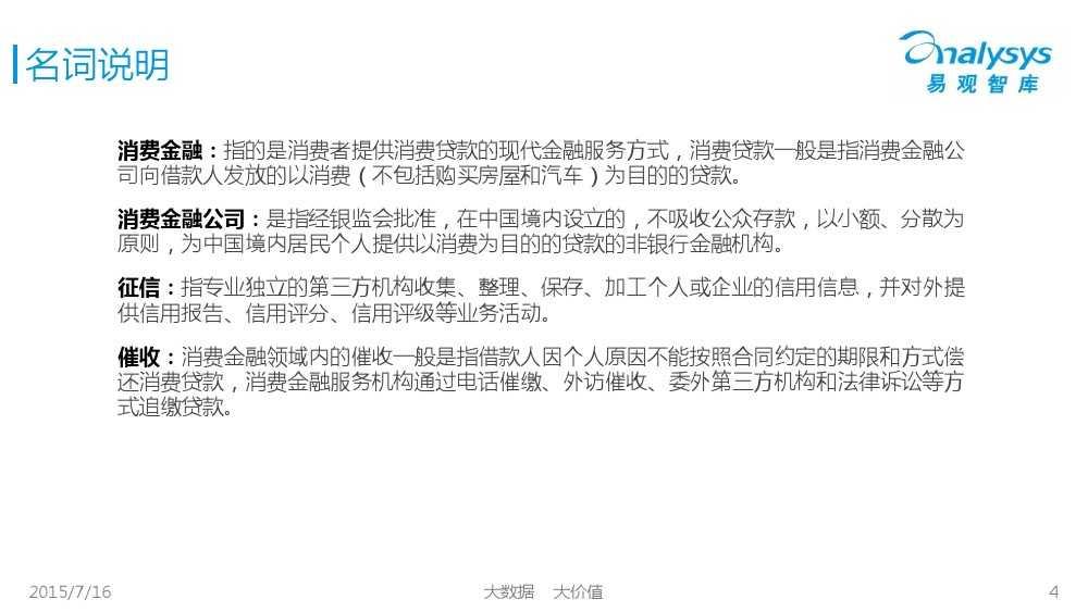 中国互联网消费金融市场专题研究报告2015 01_000004