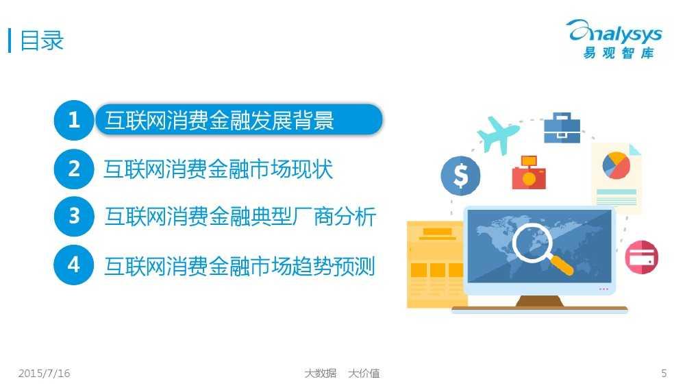 中国互联网消费金融市场专题研究报告2015 01_000005