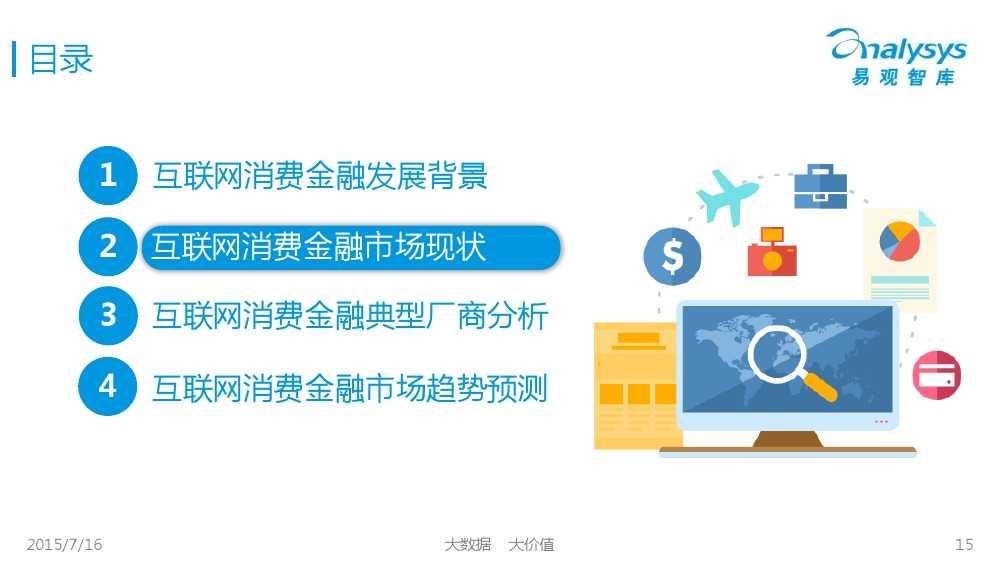 中国互联网消费金融市场专题研究报告2015 01_000015