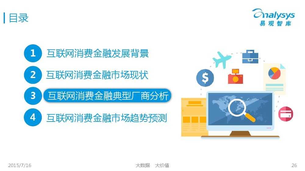 中国互联网消费金融市场专题研究报告2015 01_000026
