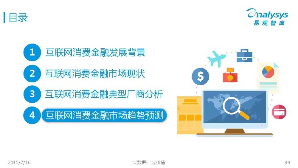中国互联网消费金融市场专题研究报告2015 01_000039