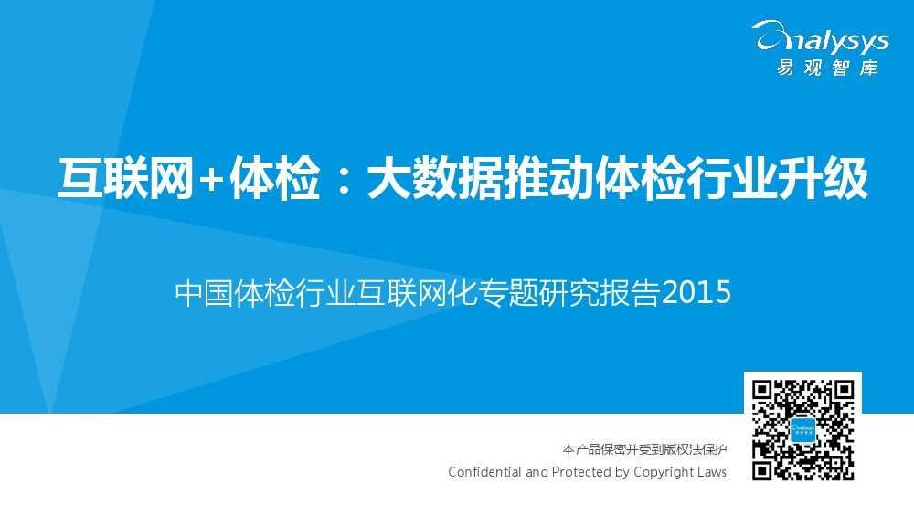 中国体检行业互联网化专题报告2015_000001
