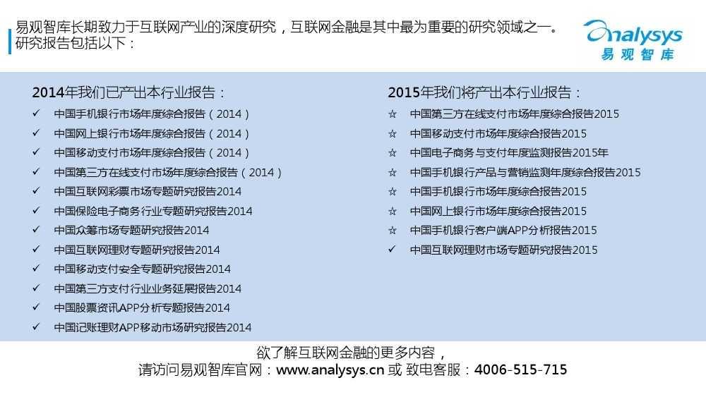 中国保险市场互联网化专题研究报告2015_000002