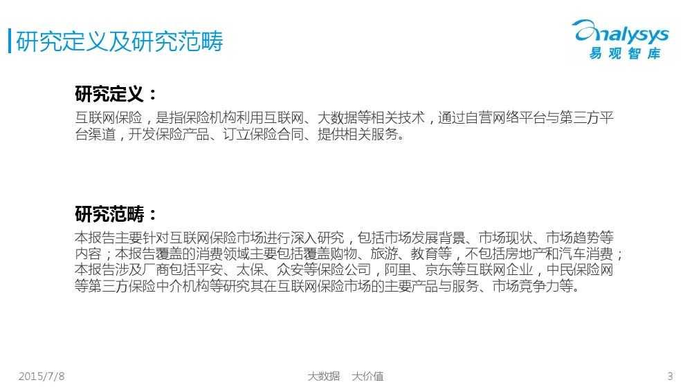 中国保险市场互联网化专题研究报告2015_000003