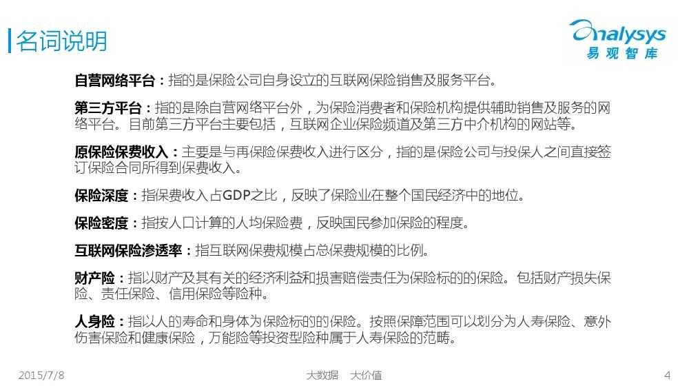 中国保险市场互联网化专题研究报告2015_000004