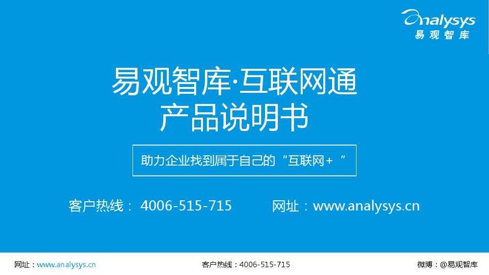中国保险市场互联网化专题研究报告2015_000043