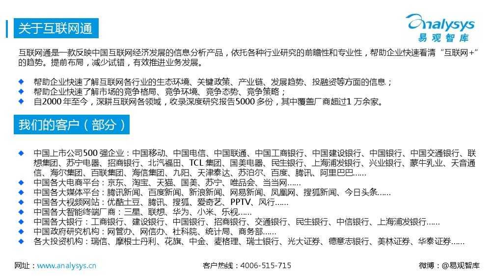 中国保险市场互联网化专题研究报告2015_000045