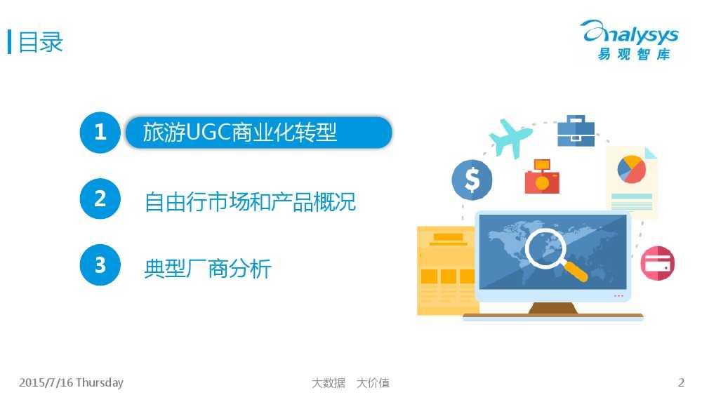 中国旅游UGC自由行市场专题研究报告2015_000002