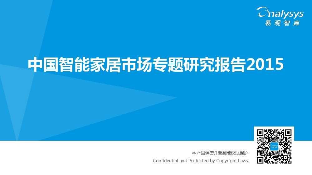 中国智能家居市场专题研究报告2015 01_000001