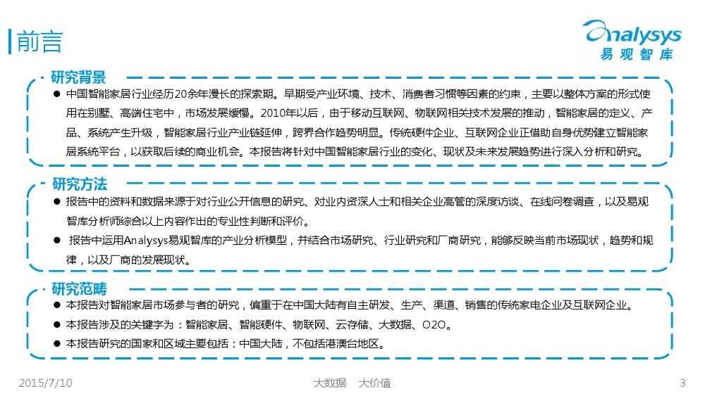 中国智能家居市场专题研究报告2015 01_000003