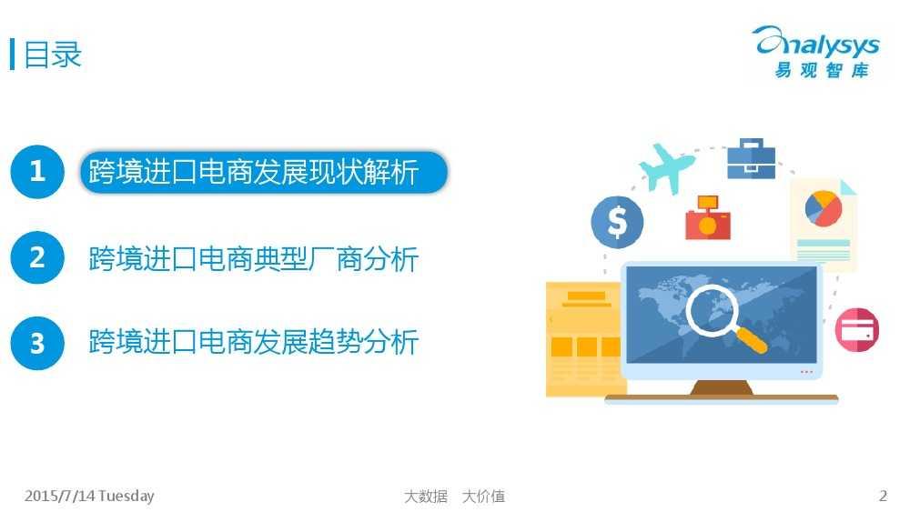 <a href='http://www.100ec.cn/zt/world/' target='_blank'>中国</a><a href='www.100ec.cn/zt/wmds/' target='_blank'>跨境进口</a>电商市场专题研究<a href='http://www.100ec.cn/zt/bgk/' target='_blank'>报告</a>2015_000002