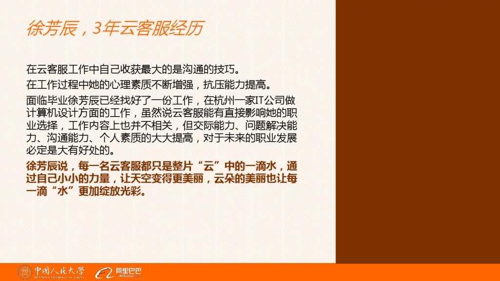 云客服对大学生工作就业的影响分析_000019