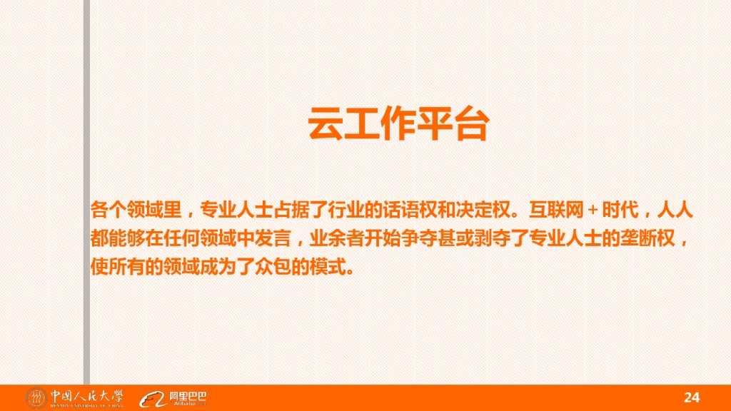 云客服对大学生工作就业的影响分析_000024