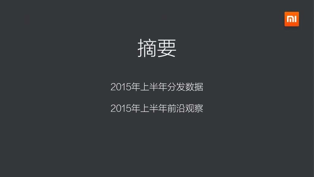 小米应用商店2015上半年报告_000002
