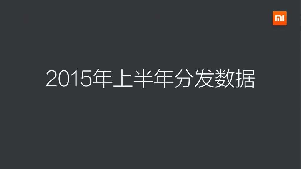 小米应用商店2015上半年报告_000003