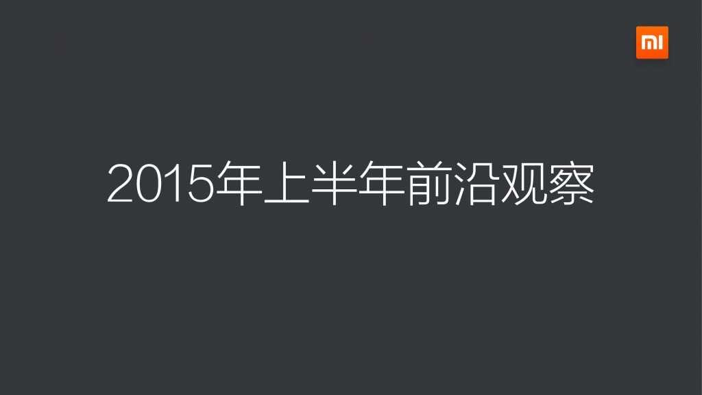 小米应用商店2015上半年报告_000006