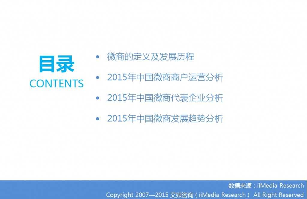 艾媒咨询:2014-2015中国微商研究报告_000003