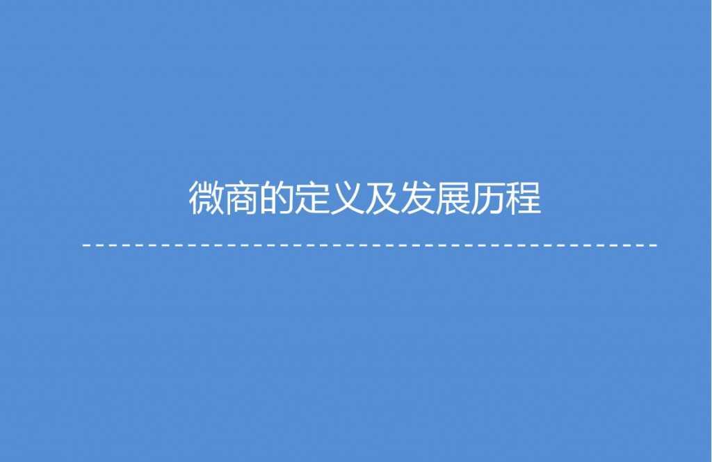 艾媒咨询:2014-2015中国微商研究报告_000004