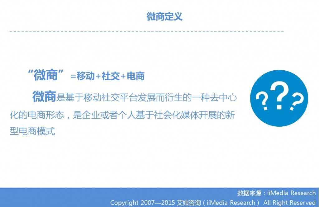 艾媒咨询:2014-2015中国微商研究报告_000005