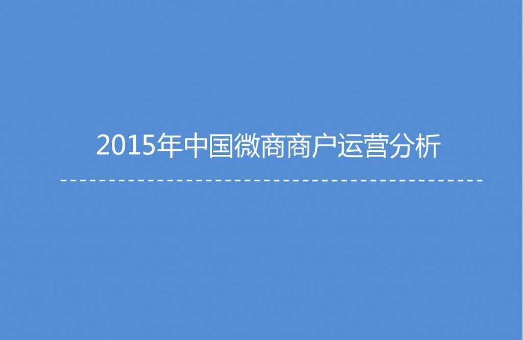 艾媒咨询:2014-2015中国微商研究报告_000011