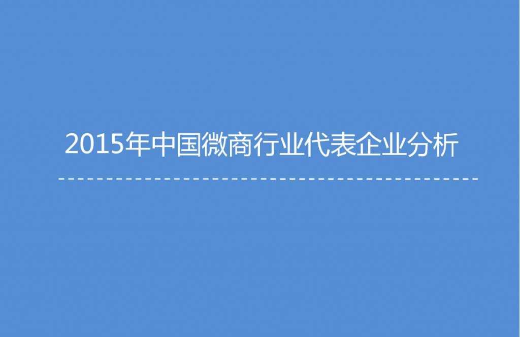 艾媒咨询:2014-2015中国微商研究报告_000025