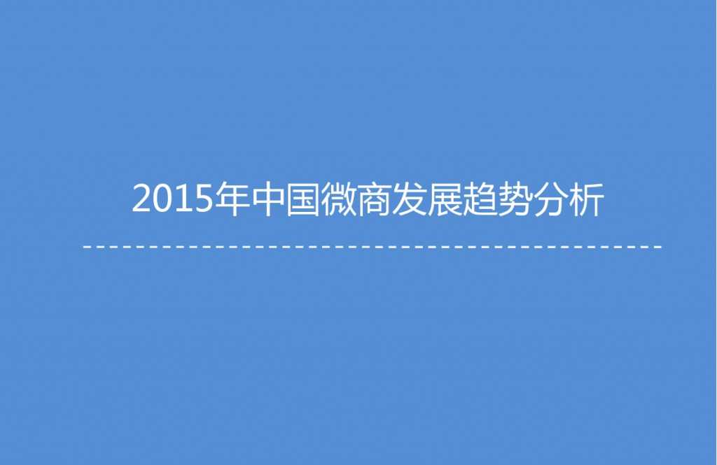 艾媒咨询:2014-2015中国微商研究报告_000032