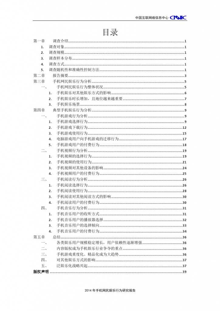2014年中国手机网民娱乐行为报告_000002