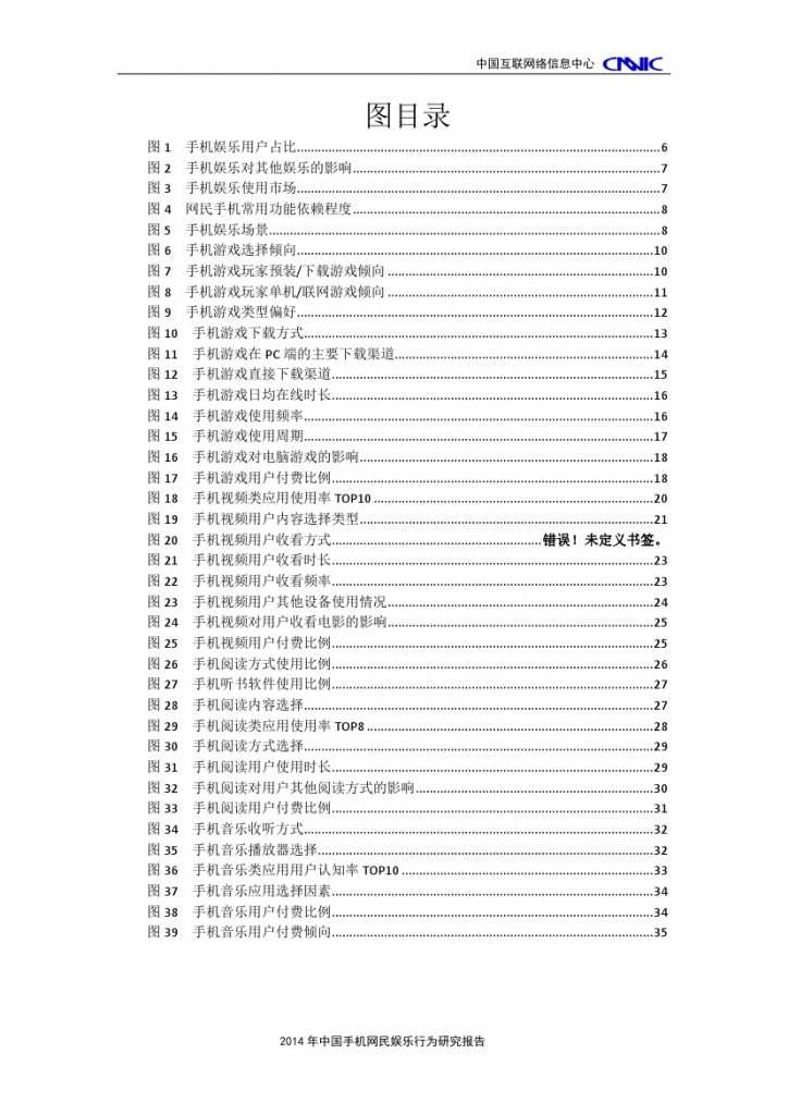 2014年中国手机网民娱乐行为报告_000003