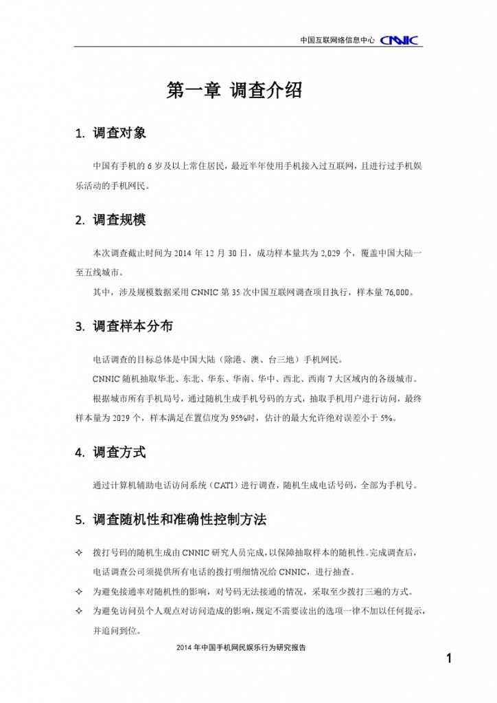 2014年中国手机网民娱乐行为报告_000005
