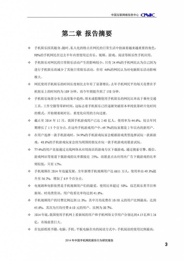 2014年中国手机网民娱乐行为报告_000007