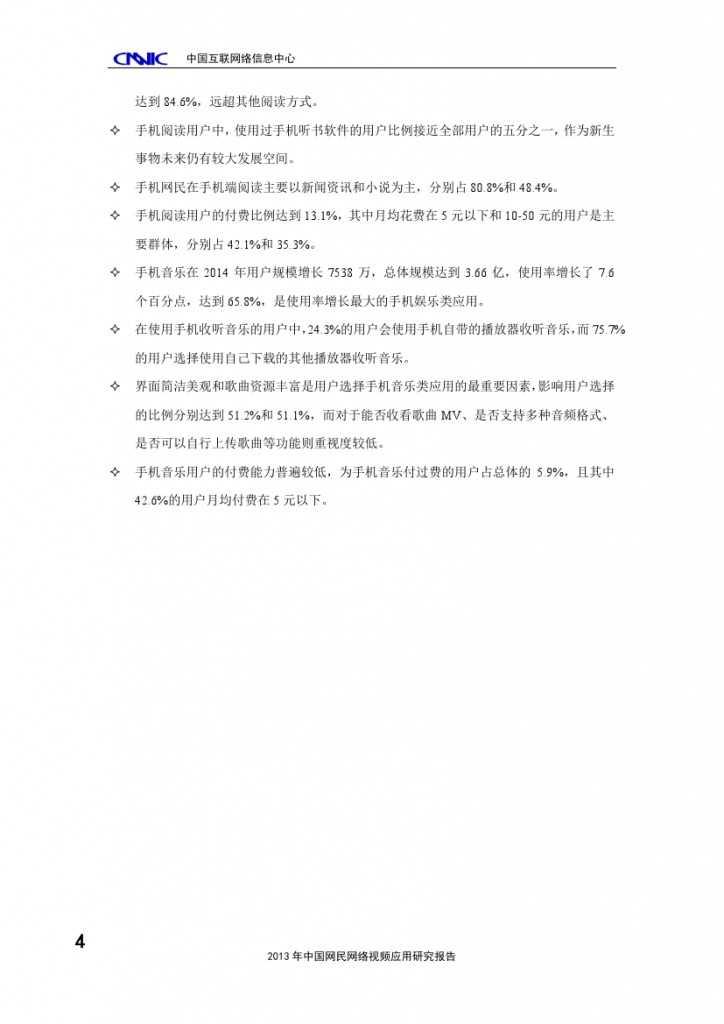 2014年中国手机网民娱乐行为报告_000008